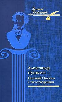 Александр Пушкин - Евгений Онегин. Стихотворения