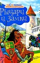 - Рыцари и замки