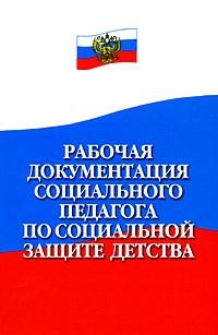 Агошкова О. - Рабочая документация социального педагога по социальной защите детства