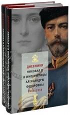 - Дневники Николая II и императрицы Александры Федоровны. 1917-1918 (комплект из 2 книг)