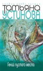 Татьяна Устинова - Гений пустого места