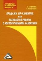 - Продажи VIP-клиентам, или Технология работы с корпоративными клиентами