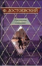Достоевский Ф. - Преступление и наказание