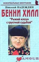 Надеждин Н. - Бенни Хилл: «Рыжий клоун с грустной судьбой»