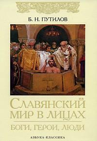 Путилов Б. - Славянский мир в лицах. Боги, герои, люди