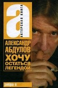 Александр Абдулов - Хочу остаться легендой
