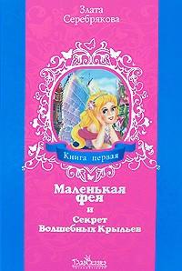 Злата Серебрякова - Маленькая фея и Секрет Волшебных Крыльев