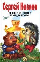 Козлов С. - Сказки о Ежике и Медвежонке