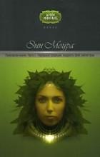 Энн Моура - Природная магия. Часть 1. Народные традиции, мудрость фей, магия трав (сборник)