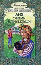 "Люси Мод Монтгомери - Аня с фермы ""Зеленые крыши"""