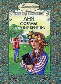 Люси Мод Монтгомери - Аня с фермы