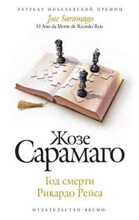 Жозе Сарамаго - Год смерти Рикардо Рейса