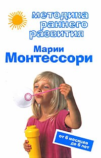 Валентина Дмитриева - Методика раннего развития Марии Монтессори. От 6 месяцев до 6 лет
