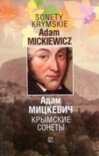Адам Мицкевич - Крымские сонеты
