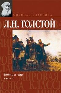 Лев Толстой - Война и мир. Книга 1. Тома 1 и 2