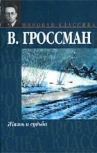 Гроссман В. С. - Жизнь и судьба