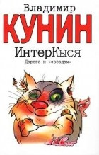 "Кунин В. — ИнтерКыся. Дорога к ""звездам"""