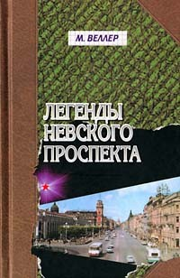 Михаил Веллер - Легенды Невского проспекта
