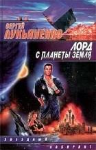 Сергей Лукьяненко - Лорд с планеты Земля (сборник)