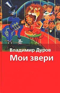 Дуров В.Л. - Мои звери (сборник)