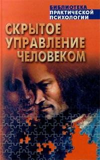 Шейнов В. - Скрытое управление человеком