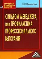 Иванникова Н. - Синдром менеджера, или Профилактика профессионального выгорания