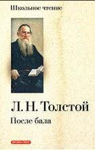 Толстой Л. - После бала. Рассказы (сборник)