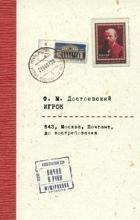Достоевский Ф.М. - Игрок: роман