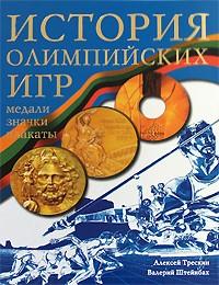 - История Олимпийских игр. Медали. Значки. Плакаты