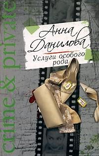 Анна Данилова - Услуги особого рода