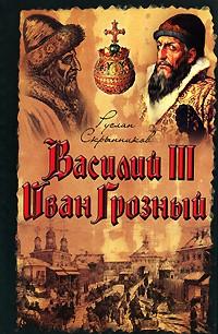 Скрынников Р. - Василий III. Иван Грозный