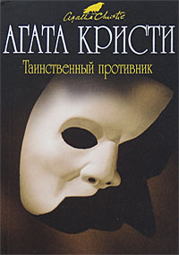 Агата Кристи - Таинственный противник