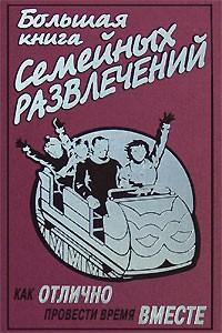 Уингейт Ф. - Большая книга семейных развлечений. Как отлично провести время вместе
