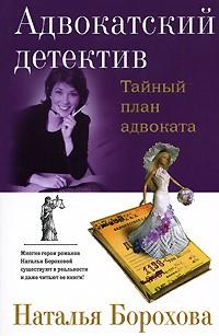 Наталья Борохова - Тайный план адвоката