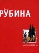 Дина Рубина - ...Их бин нервосо!.. (сборник)