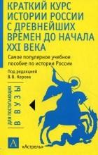 - Краткий курс истории России с древнейших времен до начала XXI века