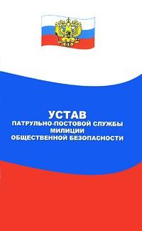 - Устав патрульно-постовой службы милиции общесатвенной безопасности