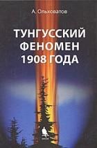 Ольховатов А. - Тунгусский феномен 1908 года