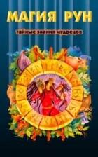 Кеннет Медоуз - Магия рун: Тайные знания мудрецов
