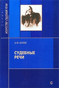 А. Ф. Кони - Судебные речи