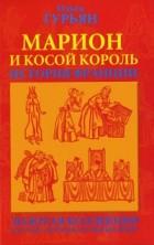 Дуров Лев - Байки из Закулисья