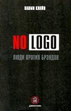 Наоми Кляйн - No Logo. Люди против брэндов