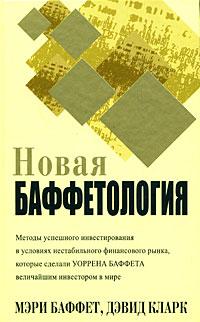 Баффет М. - Новая баффетология