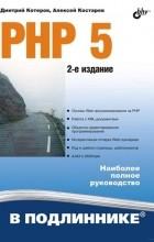 - PHP 5. 2-е издание