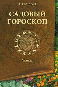 Хант А. - Садовый гороскоп