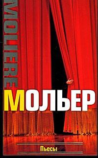 Мольер - Пьесы