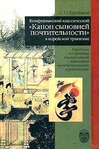 Сергей Курбанов - Конфуцианский классический