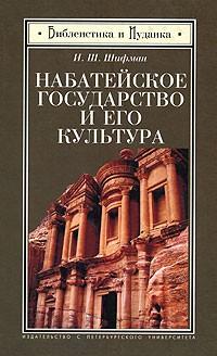 Илья Шифман - Набатейское государство и его культура