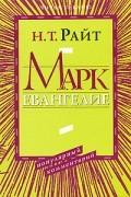 Н. Т. Райт - Марк. Евангелие. Популярный комментарий