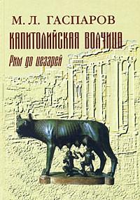 Михаил Гаспаров - Капитолийская волчица. Рим до цезарей